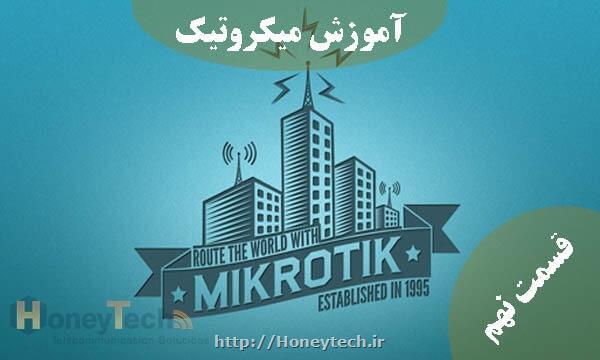 learn microtick